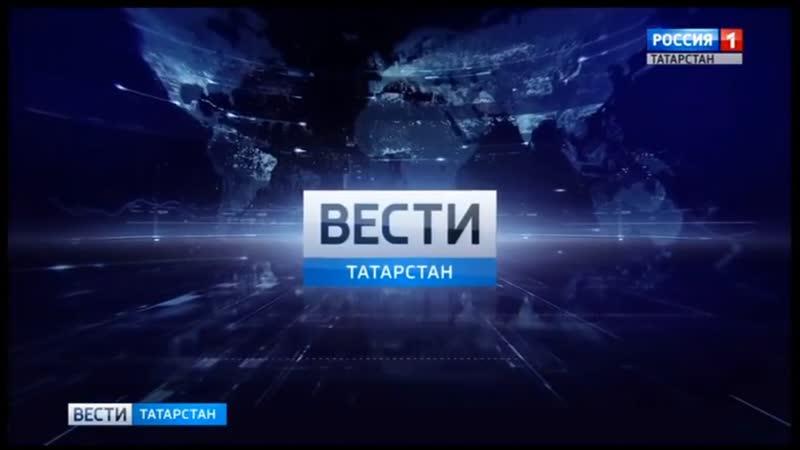 Вести Татарстан (Россия-1 ГТРК Татарстан 11.09.2012)