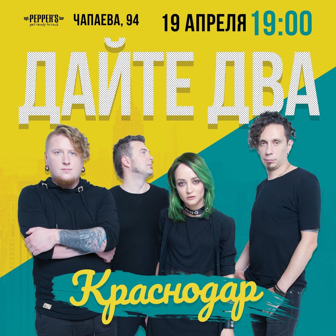 Афиша Краснодар Дайте Два / Краснодар / 19 апреля