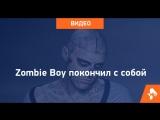 Zombie Boy покончил с собой