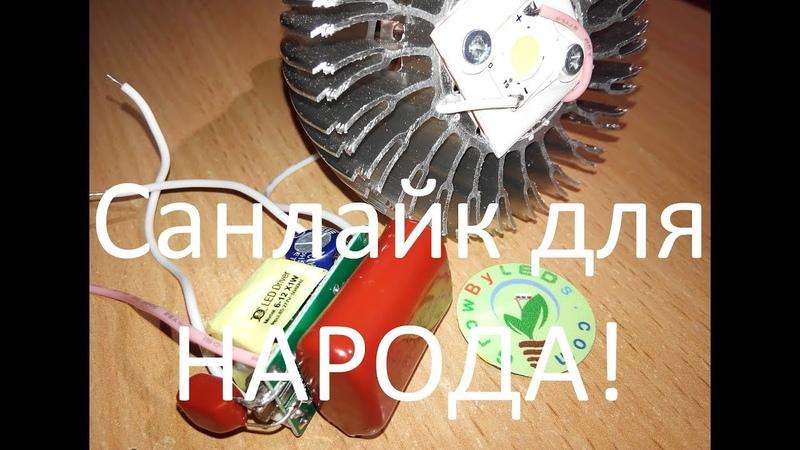 Народная модель SunLikeLamp [Блог разработчика санлайк SunLikeLamp com]