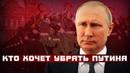 Кому мешает Путин