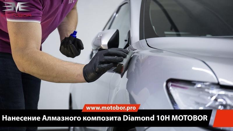 Нанесение Алмазный композит Diamond 10H MOTOBOR - TOYOTA CAMRY 2018 года