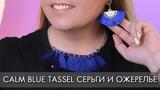 CALM BLUE TASSEL СЕРЬГИ 41594 И ОЖЕРЕЛЬЕ 41744 с синими кистями Орифлэйм