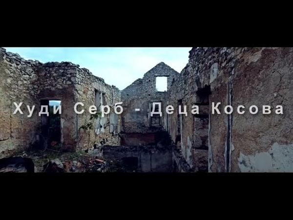 ХУДИ СЕРБ - ДЕЦА КОСОВА (OFFICIAL HD VIDEO 2018) / HUDI SERB - DECA KOSOVA