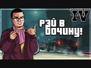 Bulkin РЭЙ ПОЛУЧИЛ В БОЧИНУ! (ПРОХОЖДЕНИЕ GTA IV #26)