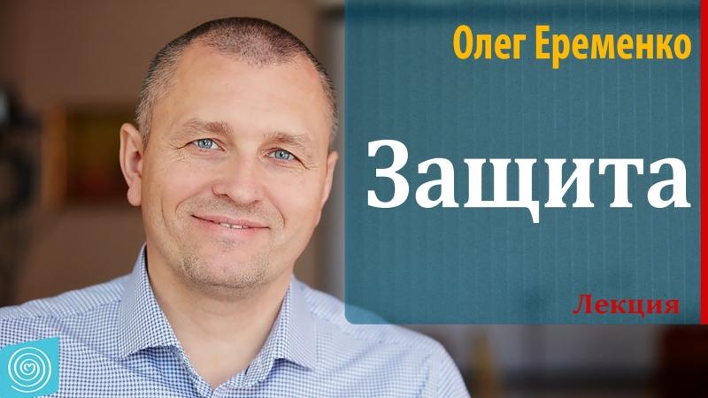 Защита от психологического и энергетического воздействия. Олег Еременко