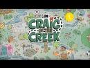 Ручей Крейга Скоро на Cartoon Network