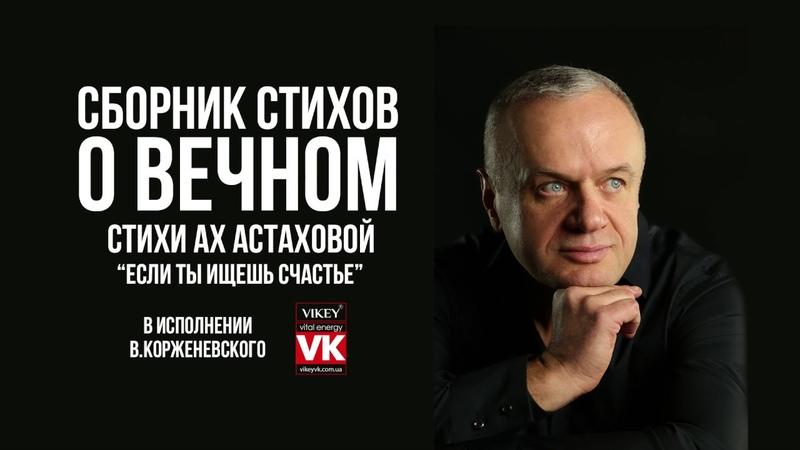 Стих Ах Астахова Если ты ищешь счастье в исполнении Виктора Корженевского