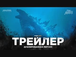 DUB | Трейлер №2: «Годзилла 2: Король монстров» / «Godzilla: King of the Monsters», 2019