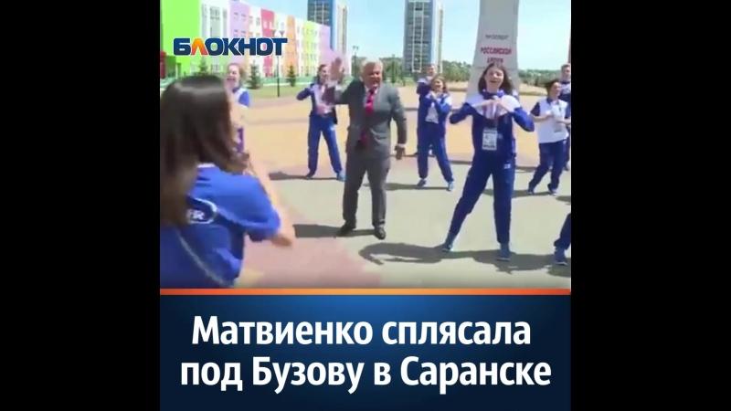 Матвиенко сплясала под Бузову