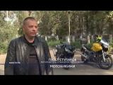 В Улан-Удэ прошел байкерский флешмоб
