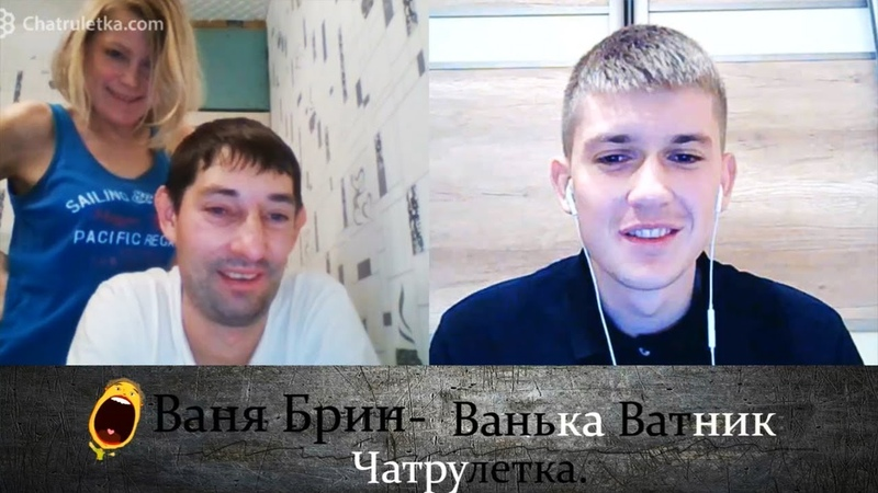 Чоловік та жіночка, російська сімейка(Чатрулетка) S01E17 | Іванко Брін
