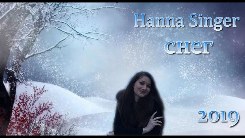 Hanna Singer-снег (Cover) | Hanna Singer-snow (Cover)