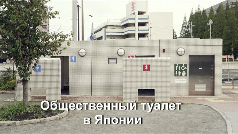 Общественные туалеты в Японии или Что такое цивилизация