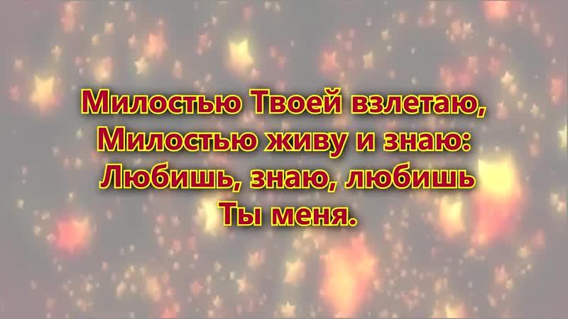 274. Милостью Твоей взлетаю - Павел Плахотин