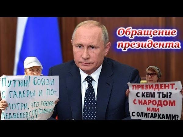 Путин сам напросился. Разбираем обращение лидера нации к гражданам.