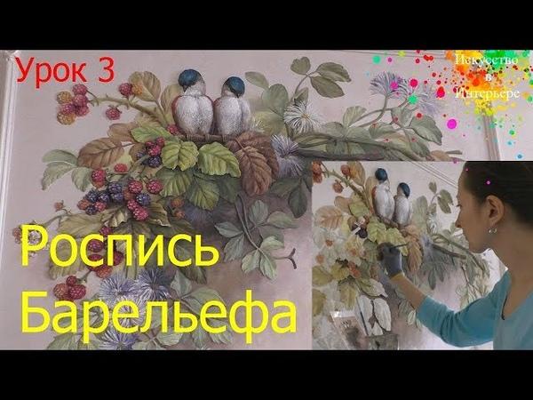 Барельеф своими руками Роспись Урок 3 | Художник Наталья Боброва