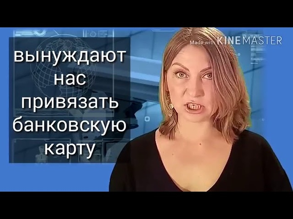 Народ приготовлен на заклание. Россия впереди планеты всей по электронному рабству.