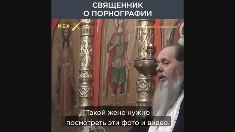 Священник о порнографии
