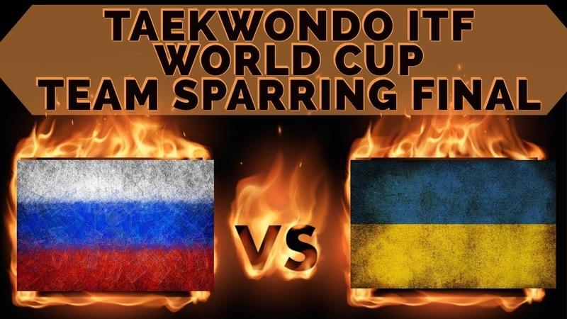 V World Cup taekwondo (ITF) 2018 Team Sparring final Russia-Ukraine