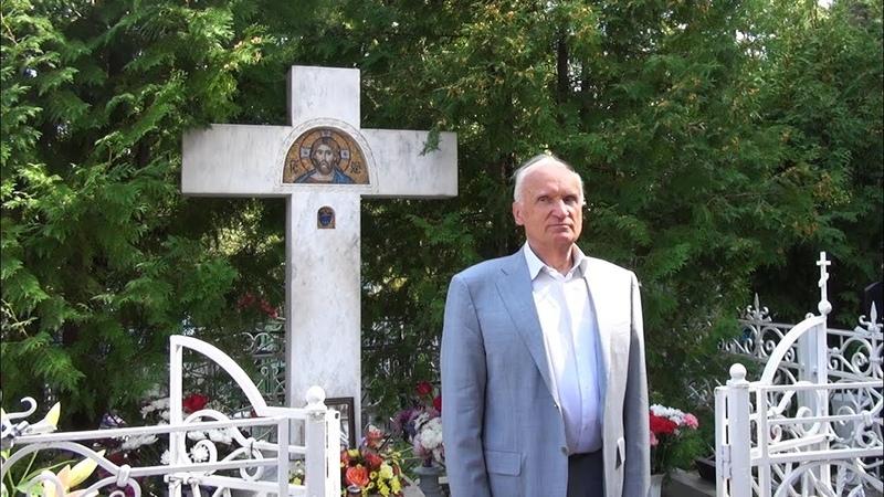 Как избавиться от скорби? (на могилке игумена Никона Воробьева, 2018.09.07) — Осипов А.И.