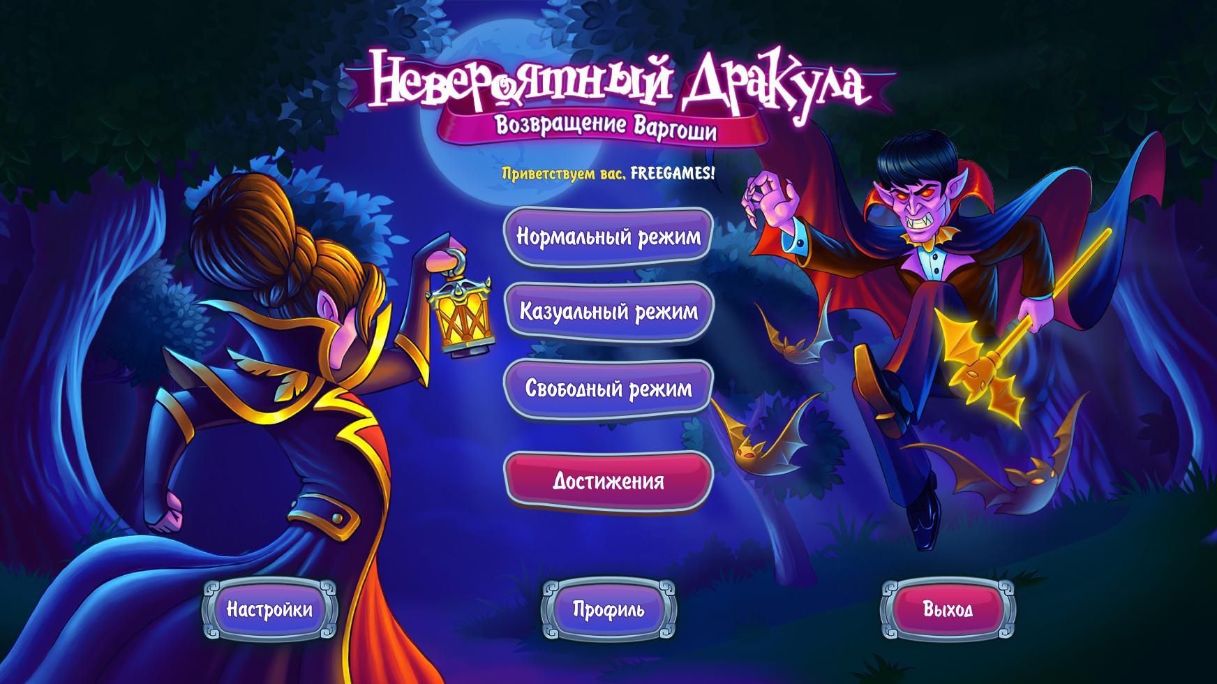 Невероятный Дракула: Возвращение Варгоши | Incredible Dracula: Vargosi Returns (Rus)