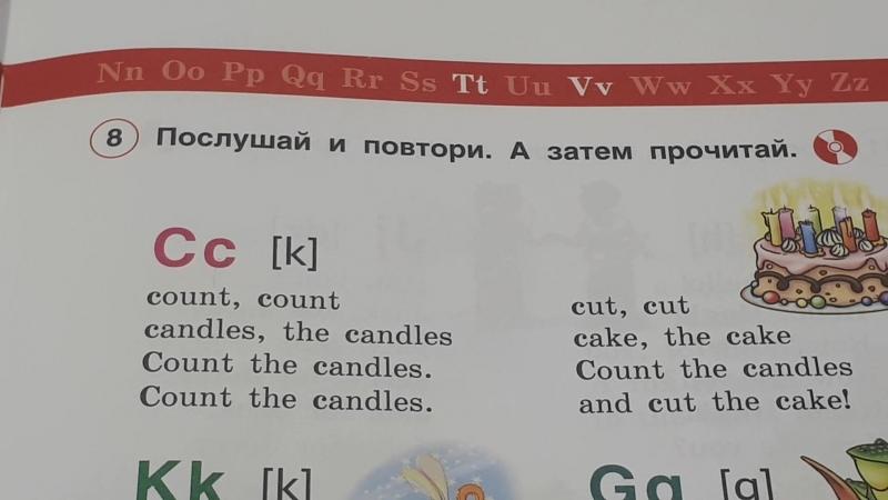 Комарова 2 кл., стр. 9, упр. 8, Сс