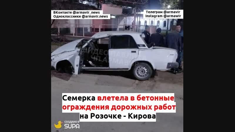 Влетел в бетонные блоки на Розочке Кирова 21 10 18 Армавир ДТП