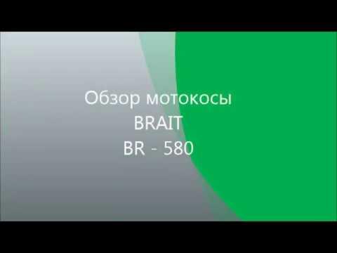 Обзор мотокосы BRAIT BR - 580