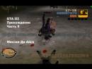 GTA III( 9) - Телефонные миссии Ди Айса