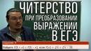 Читерство при преобразовании выражений ЕГЭ Задание 9 Математика Борис Трушин