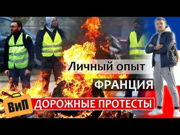 Протесты во Франции своими глазами Перекрытые дороги желтые жилеты костры и пострадавшие