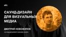 AIC Design Day, Дмитрий Новожилов — «Саунд-дизайн для визуальных медиа»