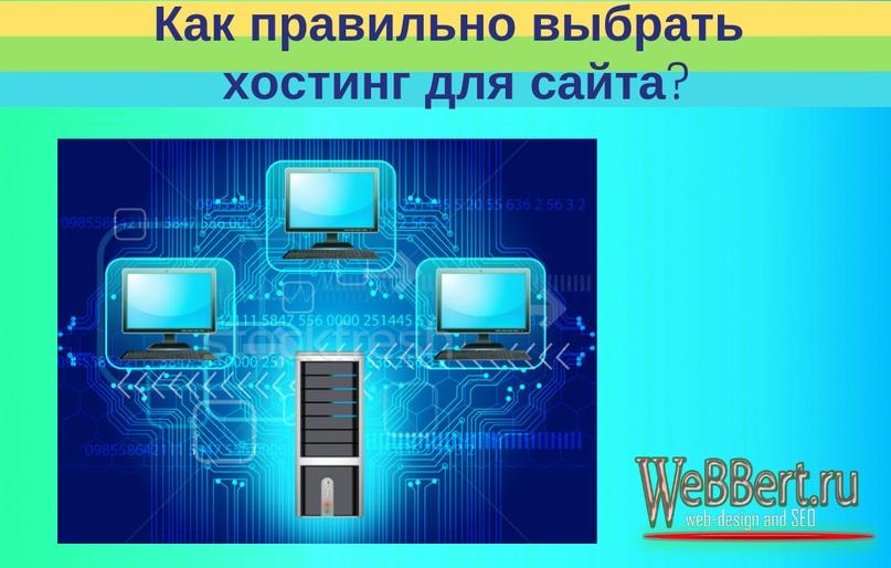 Сайт на ваш хостинг хостинг сайта в нижнем новгороде