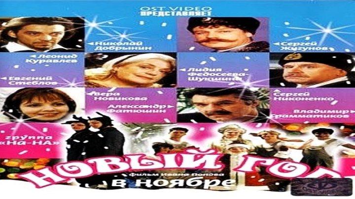 Новый год в ноябре (2000) - комедия