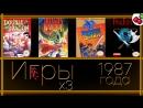 Игры 1987 года x3 | Double Dragon, Final Fantasy, Dragon Quest II, Dragon Spirit | REG# 24