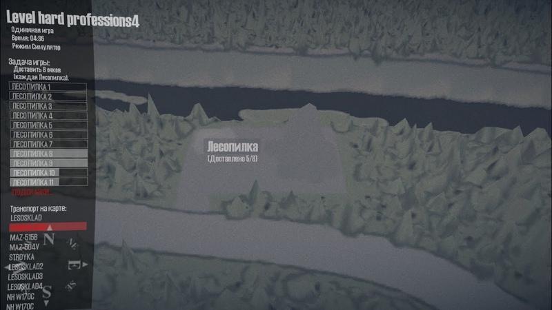 Прохождение карты «Тяжёлые профессии 4» в игре MudRunner 21.05.18 серия 7