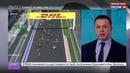 Новости на Россия 24 • В Сочи стартует Формула-1