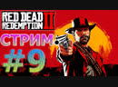 RED DEAD REDEMPTION 2 НА PS4 PRO СТРИМ 9 ВЕЧЕРИНКА НА ДИКОМ ЗАПАДЕ