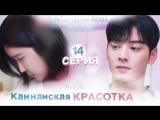 [Mania] 14/16 [720] Мой ID: Каннамская Красотка / My ID is Gangnam Beauty
