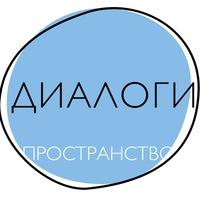 Логотип Пространство Диалоги