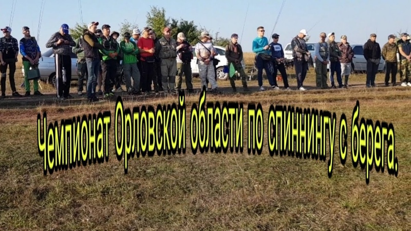 Чемпионат Орловской области 2018г. По спиннингу с берега
