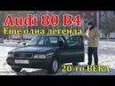 Ауди 80 Б4/Audi 80 B4, КАК ПОЖИВАЕТ ЕЩЕ ОДНА ЛЕГЕНДА ХХ-го ВЕКА Видео обзор, тест-драйв