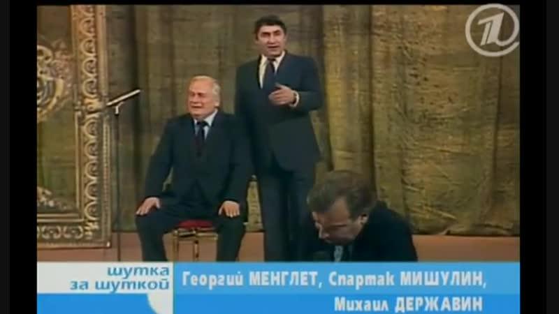 Георгий Менглет, Спартак Мишулин и Михаил Державин - Суфлёр