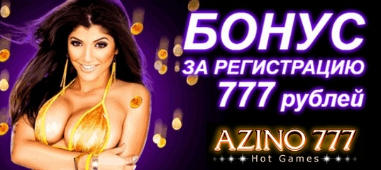 azino777 бонус за регистрацию официальный