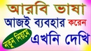 Local Arabic language in Bengali - Bangla to Arabic learning - Best Bangla to Arabic video