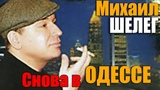 Михаил Шелег - 1995 - Снова в Одессе