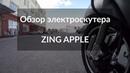 Обзор электроскутера ZING APPLE