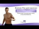 Wellness by Oriflame: витамины и минералы