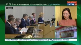 Новости на Россия 24 • Госдума приняла во втором чтении бюджет на три года